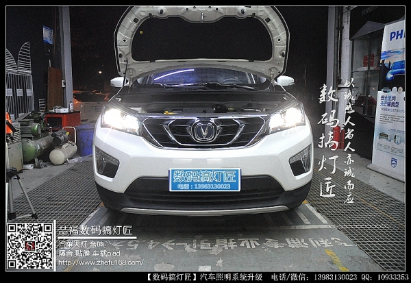 长安CS15汽车升级