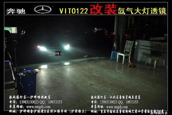 奔驰VITO122升级海拉五+黄金眼