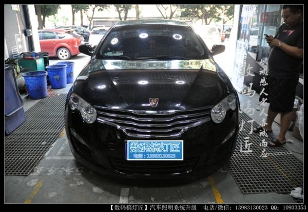 荣威550升级GTR镀膜款双光透镜