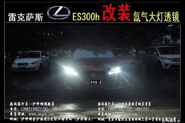 雷克萨斯ES300H升级进口海拉五双光透镜