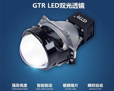GTRLED透镜
