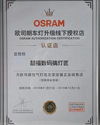 OSRAM证书