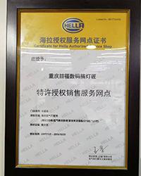海拉授权服务网点证书