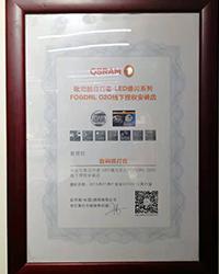 OSRAM授权证书