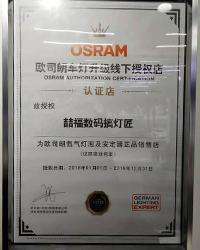 OSRAM车灯授权店