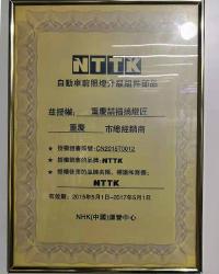 NTTK授权店