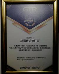 GTR授权证书