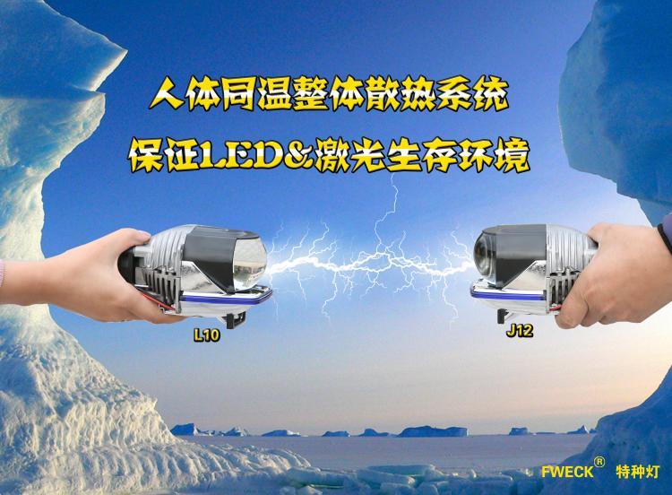 飞思克L10LED透镜 J12激光透镜改装